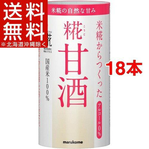 【訳あり】マルコメ プラス糀 米糀からつくった甘酒(125mL*18本セット)【プラス糀】【送料無料(北海道、沖縄を除く)】