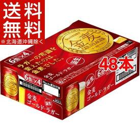 サントリー 金麦 ゴールドラガー(350mL*48本セット)【金麦】【送料無料(北海道、沖縄を除く)】