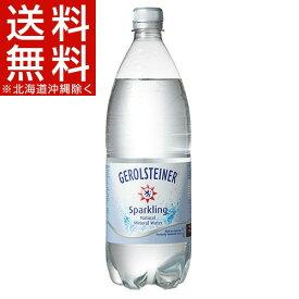 【訳あり】ゲロルシュタイナー 炭酸水(1L*12本入)【ゲロルシュタイナー(GEROLSTEINER)】[炭酸水 1l ミネラルウォーター 水]【送料無料(北海道、沖縄を除く)】