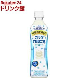 【訳あり】カラダカルピス(500ml*24本入)【カルピス】