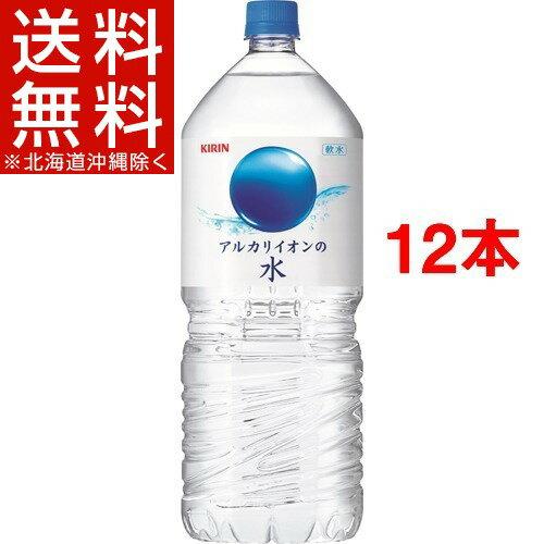 キリン アルカリイオンの水(2L*12本セット)[水 2l 12本 アルカリイオン ミネラルウォーター]【送料無料(北海道、沖縄を除く)】