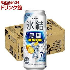 キリン 氷結 無糖 レモン Alc.7%(500ml*24本入)【rb_dah_kw_2】【氷結】