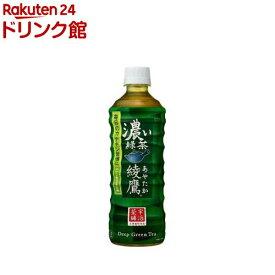 綾鷹 濃い緑茶 PET(525ml*24本入)【綾鷹】