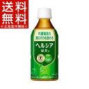【訳あり】ヘルシア緑茶(350mL*24本入)【kao_healthya】【03】【ヘルシア】[ヘルシア お茶 トクホ 特保 まとめ買い ケ…