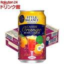 アサヒ スタイルバランス カシスオレンジテイスト 缶(350ml*24本入)【スタイルバランス】