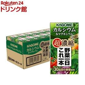 カゴメ野菜一日これ一本 超濃縮 カルシウム&マグネシウム(125ml*24本入)【h3y】【q4g】【野菜一日これ一本】