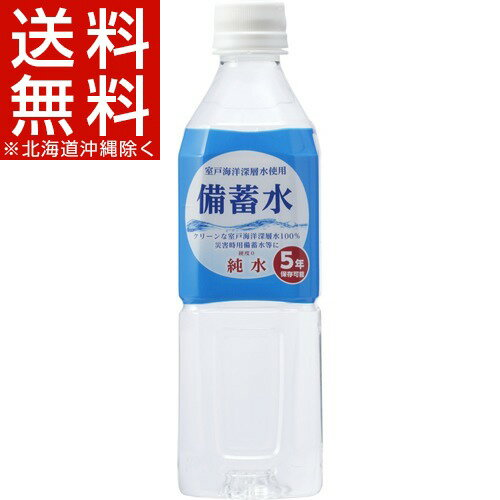 備蓄水(500mL*24本入)【送料無料(北海道、沖縄を除く)】