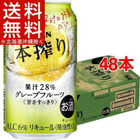 キリン 本搾りチューハイ グレープフルーツ(350mL*48本セット)【本搾り】【送料無料(北海道、沖縄を除く)】