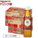 【訳あり】ヘルシア 紅茶(350ml*48本入)【kao00】【ヘルシア】