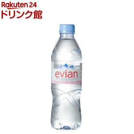 エビアン(500ml*24本入)【エビアン(evian)】