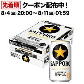 サッポロ 黒ラベル(350ml*24本)【黒ラベル】