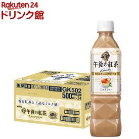 キリン 午後の紅茶 ミルクティー(500ml*24本入)【午後の紅茶】