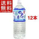 和歌山 ゆあさの水(2L*6本入*2コセット)[水 2l 12本 ミネラルウォーター]【送料無料(北海道、沖縄を除く)】