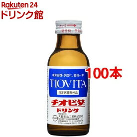 チオビタドリンク(100ml*50本入*2コセット)