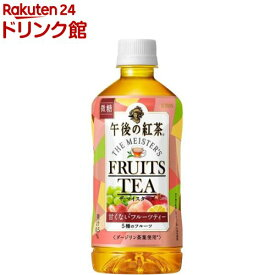 キリン 午後の紅茶 ザ・マイスターズ フルーツティー(500ml*24本入)【午後の紅茶】