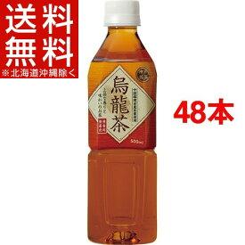 神戸茶房 烏龍茶(500mL*48本入)【神戸茶房】