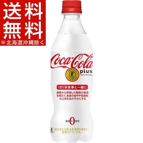 コカ・コーラ プラス(470mL*24本入)【コカコーラ(Coca-Cola)】【送料無料(北海道、沖縄を除く)】