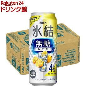 キリン 氷結 無糖 レモン Alc.4%(500ml*24本入)【氷結】
