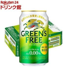 キリン グリーンズ フリー(GREEN'S FREE)(350ml*24本入)【rb_dah_kw_5】【グリーンズ フリー(GREEN'S FREE)】