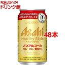 アサヒ ヘルシースタイル 缶(350ml*48本セット)【ヘルシースタイル】