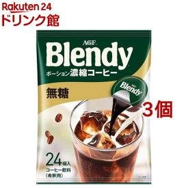 AGF ブレンディ ポーションコーヒー 無糖(18g*24コ入*3コセット)【2点以上かつ1万円(税込)以上ご購入で5%OFFクーポン対象商品】【ブレンディ(Blendy)】