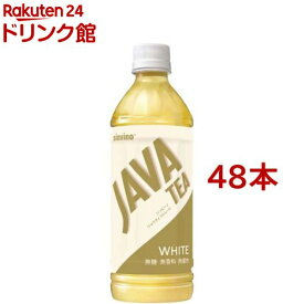 シンビーノ ジャワティストレート ホワイト 無糖のストレートティ(500ml*48本)【ジャワティ】