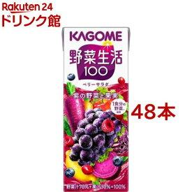 野菜生活100 ベリーサラダ(200ml*48本セット)【h3y】【q4g】【野菜生活】
