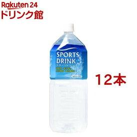 神戸ビバレッジ スポーツドリンク(2L*12本入)