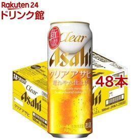 クリア アサヒ 缶(500ml*48本セット)【クリア アサヒ】