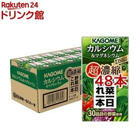 カゴメ野菜一日これ一本 超濃縮 カルシウム&マグネシウム(125ml*48本セット)【h3y】【q4g】【野菜一日これ一本】