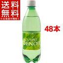 サンブノワ 炭酸水(500mL*48本)【サンブノワ(Saint Benoit)】