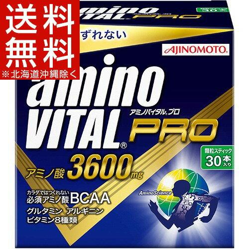 アミノバイタル プロ(30本入)【アミノバイタル(AMINO VITAL)】[アミノ酸サプリ アミノバイタルプロ 3600 アミノ酸]【送料無料(北海道、沖縄を除く)】