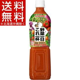 カゴメ野菜一日これ一杯 スマートPET(720mL*15本入)【野菜一日これ一杯】【送料無料(北海道、沖縄を除く)】
