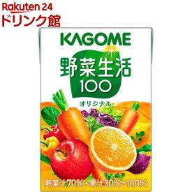 野菜生活100 オリジナル(100ml*36本入)【h3y】【q4g】【野菜生活】