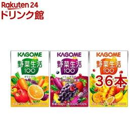 野菜生活100 3種アソート(100ml*36本セット)【q4g】【野菜生活】