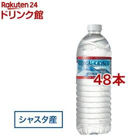 クリスタルガイザー シャスタ産正規輸入品エコボトル 水(500ml*48本入)【2点以上かつ1万円(税込)以上ご購入で5%OFFクーポン対象商品】【クリスタルガイザー(Crystal Geyser)】