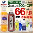 神戸居留地/天然水 500ml×24本 7種類から選べる【送料無料】