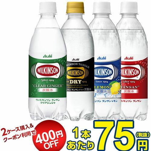 ウィルキンソン (500mL*24本入)【送料無料(北海道、沖縄を除く)】