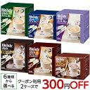 ブレンディ スティック 70本 or 100本 6種類から選べる[インスタントコーヒー スティックコーヒー Blendy]【送料無料…