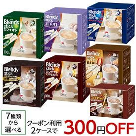 ブレンディ スティック 70本 or 100本 7種類から選べる[インスタントコーヒー スティックコーヒー Blendy]【送料無料(北海道、沖縄を除く)】