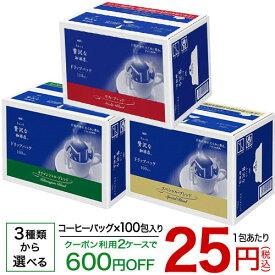 AGF ちょっと贅沢な珈琲店 ドリップパック100包 3種類から選べる[コーヒー ドリップバッグ 飲み比べ ドリップコーヒー] 【送料無料(北海道、沖縄を除く)】