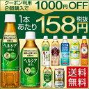 花王ヘルシア ペットボトル(350・500ml*24本) 9種類から選べる[体脂肪 トクホ 花王 緑茶 スパークリング ウォー…