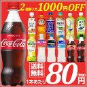 【送料無料】コカ・コーラ社ペットボトル(410〜600ml*24本) 人気の13種類から選べる[コカコーラ ゼロ フリー アク…