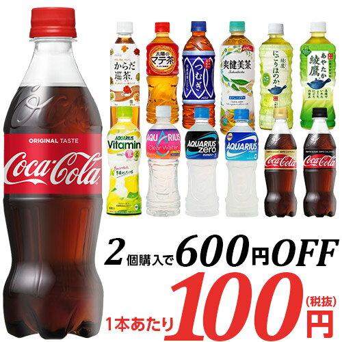 コカ・コーラ社ペットボトル(410〜600ml*24本)