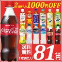 50円OFFクーポン!【送料無料】コカ・コーラ社ペットボトル(410〜600ml*24本) 人気の13種類から選べる[コカコーラ …