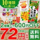 カゴメ 野菜ジュース(200ml*24本) 人気の10種類から選べる 送料無料 [野菜一日これ一本 野菜生活100 糖質オフ トマト…