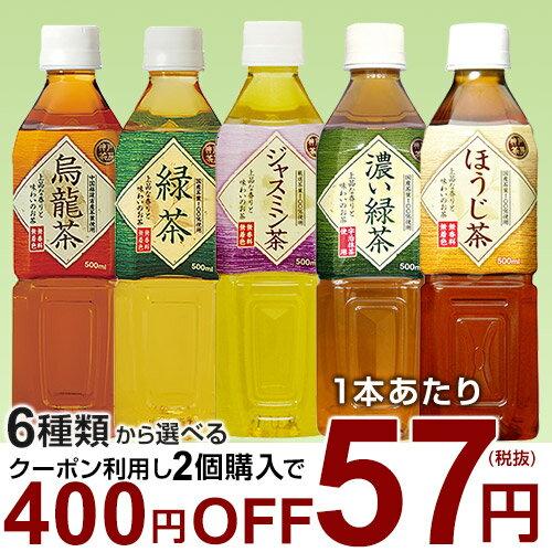 神戸茶房 緑茶・麦茶・烏龍茶 500ml*24本