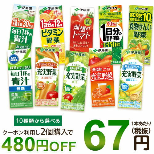 伊藤園 野菜ジュース(200ml*24本)【送料無料(北海道、沖縄を除く)】