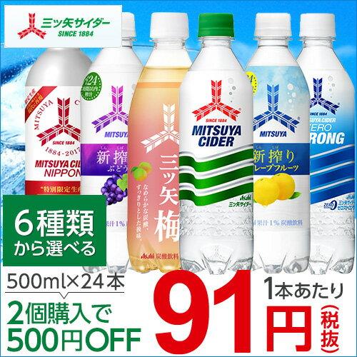三ツ矢サイダー500ml×24本 6種類から選べる 送料無料(北海道、沖縄を除く)
