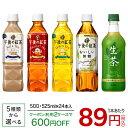 キリン 生茶と午後の紅茶 人気の5種類から選べる (500mL/525mL×24本入)[ペットボトル] 送料無料(北海道、沖縄を除く)